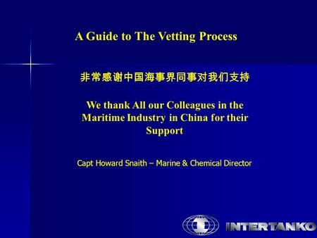 非常感谢中国海事界同事对我们支持 A Guide to The Vetting Process We thank All our Colleagues in the Maritime Industry in China for their Support Capt Howard Snaith – Marine.