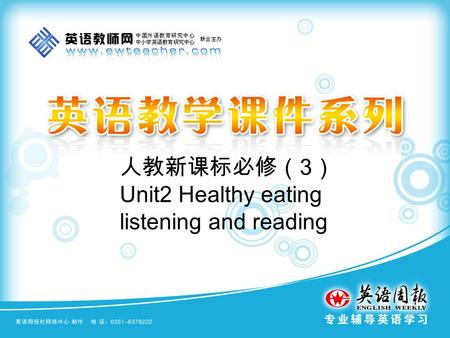 人教新课标必修( 3 ) Unit2 Healthy eating listening and reading.