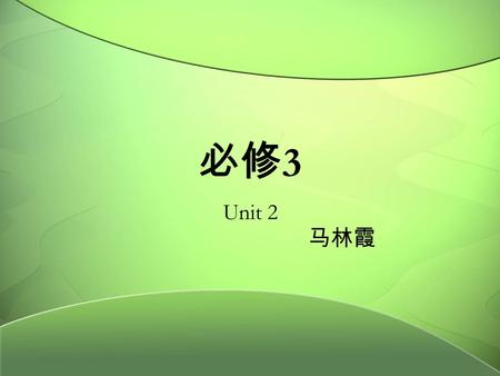 必修 3 Unit 2 马林霞 Unit 2 Healthy eating reading A healthy diet = energy-giving food protective food ++ butter cream oil nuts … body-building food meat.