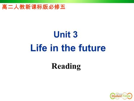 Unit 3 Life in the future 高二人教新课标版必修五 Reading. Make a list of the problems human being are facing today. Discussion: Housing Population Pollution Global.