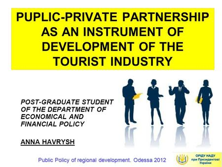 PUPLIC-PRIVATE PARTNERSHIP AS AN INSTRUMENT OF DEVELOPMENT OF THE TOURIST INDUSTRY POST-GRADUATE STUDENT OF THE DEPARTMENT OF ECONOMICAL AND FINANCIAL.
