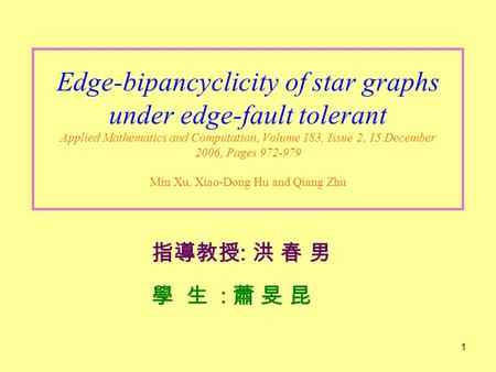 1 Edge-bipancyclicity of star graphs under edge-fault tolerant Applied Mathematics and Computation, Volume 183, Issue 2, 15 December 2006, Pages 972-979.