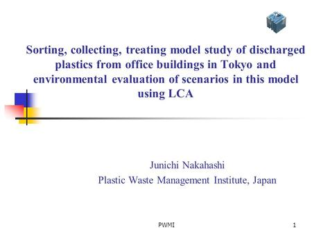 PWMI1 Sorting, collecting, treating model study of discharged plastics from office buildings in Tokyo and environmental evaluation of scenarios in this.