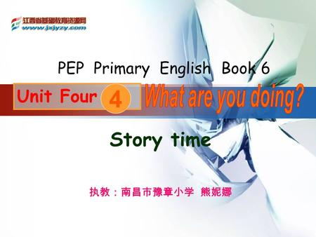 PEP Primary English Book 6 执教:南昌市豫章小学 熊妮娜 Unit Four 4 Story time.