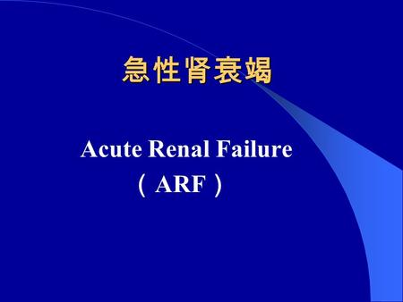急性肾衰竭 急性肾衰竭 Acute Renal Failure ( ARF ). DEFINITIONS AND INCIDENCE  Acute renal failure (ARF) is a syndrome characterized by rapid decline in glomerular.