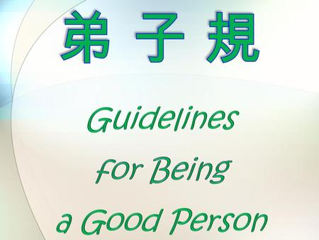 Guidelines for Being a Good Person was written by ancient Chinese sages. It teaches us the standards for being a good human being. 弟子規 聖人訓.