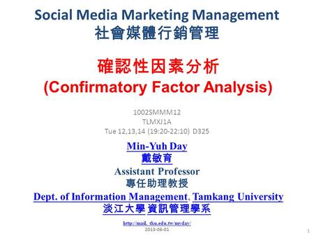 Social Media Marketing Management 社會媒體行銷管理 1 1002SMMM12 TLMXJ1A Tue 12,13,14 (19:20-22:10) D325 確認性因素分析 (Confirmatory Factor Analysis) Min-Yuh Day 戴敏育.