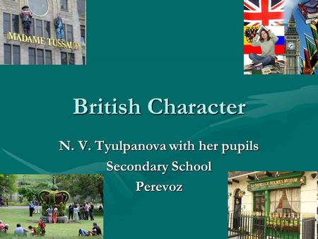 British Character N. V. Tyulpanova with her pupils Secondary School Perevoz.