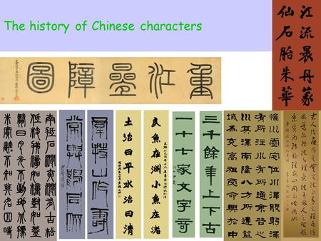 The history of Chinese characters. Knot (before 3000 BC)