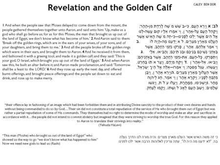 Revelation and the Golden Calf CALEV BEN DOR לב: א וַיַּרְא הָעָם, כִּי-בֹשֵׁשׁ מֹשֶׁה לָרֶדֶת מִן-הָהָר; וַיִּקָּהֵל הָעָם עַל-אַהֲרֹן, וַיֹּאמְרוּ אֵלָיו.