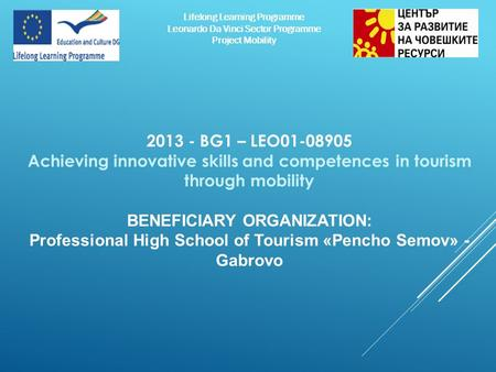 2013 - BG1 – LEO01-08905 Achieving innovative skills and competences in tourism through mobility BENEFICIARY ORGANIZATION: Professional High School of.