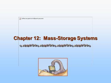 Chapter 12: Mass-Storage Systems. 12.2 Silberschatz, Galvin and Gagne ©2005 Operating System Concepts – 7 th Edition, Jan 1, 2005 Chapter 12: Mass-Storage.