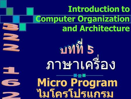 Introduction to Computer Organization and Architecture Micro Program ภาษาเครื่อง ไมโครโปรแกรม.