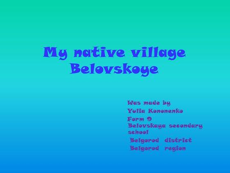 My native village Belovskoye