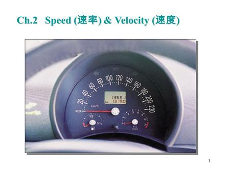 Ch.2 Speed ( 速率 ) & Velocity ( 速度 ) 1. 2 2.1 Introduction * Different objects move with different speeds. For example: * Speed of sound = 340 m s -1 *