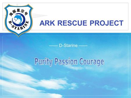 ARK RESCUE PROJECT —— D-Starine ——. Project Introduction 【 What is ark rescue project? 】 Ark salvation plan is the medical support project of D-Starine's.