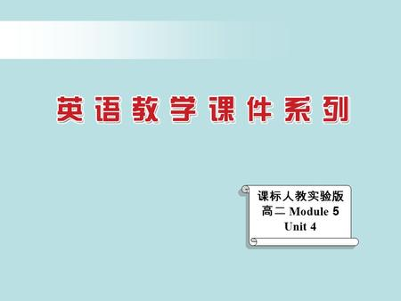 课标人教实验版 高二 Module 5 Unit 4. Reading Lead in What do you want to be in the future? What is your ideal occupation?