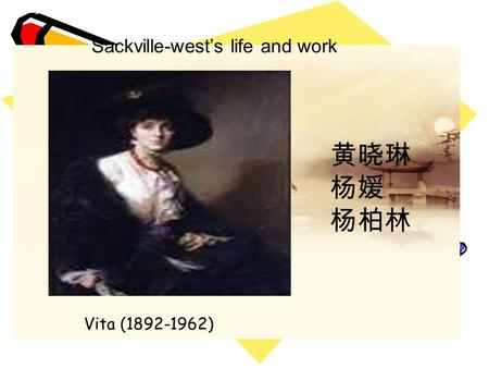 Sackville-west's life and work Vita (1892-1962) 黄晓琳 杨媛 杨柏林.