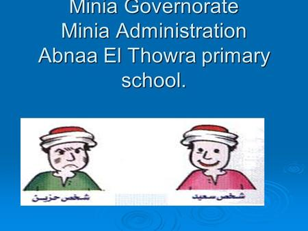 Minia Governorate Minia Administration Abnaa El Thowra primary school.