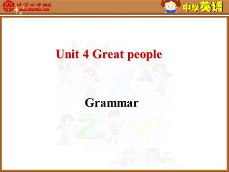 Unit 4 Great people Grammar. Defining relative clauses ( 定语从句 ) On the 20th July 1969, Neil Armstrong became the first human that walked on the Moon.
