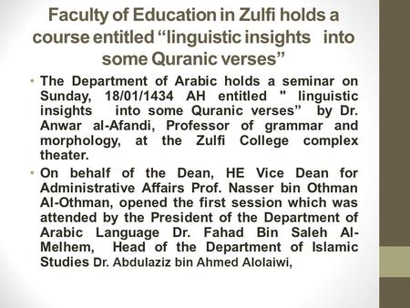 "Faculty of Education in Zulfi holds a course entitled ""linguistic insights into some Quranic verses"" The Department of Arabic holds a seminar on Sunday,"