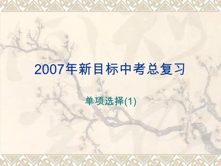 2007 年新目标中考总复习 单项选择 (1). ( ) 1. --Have you had ________ breakfast yet? -- No, not yet. A./ B. a C. the D. an ( )2. There is egg on the table, egg is for.