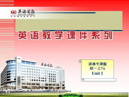 译林牛津版 初一上 7A Unit 1. Unit 1 Welcome to Beijing Sunshine Secondary School.