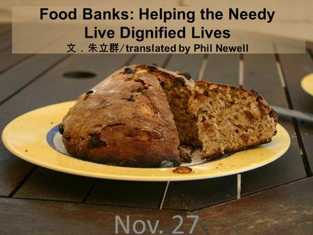 Food Banks: Helping the Needy Live Dignified Lives 文.朱立群 ∕ translated by Phil Newell 1 Nov. 27.
