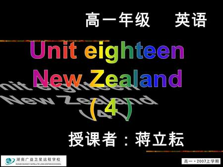 高一年级 英语 授课者:蒋立耘. Integrating skills (I) Something about New Zealand 1. Population 3. Agriculture 2. Culture 4. Sports.
