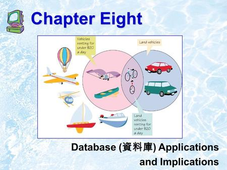 Chapter Eight Database ( 資料庫 ) Applications and Implications.
