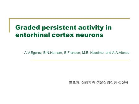 Graded persistent activity in entorhinal cortex neurons