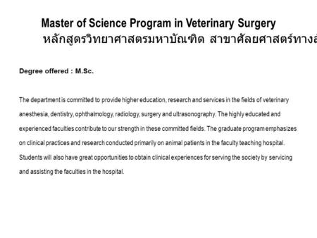 Master of Science Program in Veterinary Surgery Degree offered : M.Sc. The department is committed to provide higher education, research and services in.