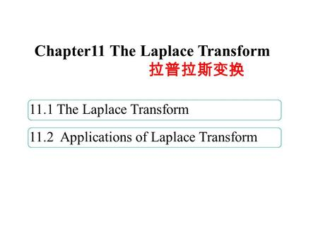 11.1 The Laplace Transform 11.2 Applications of Laplace Transform Chapter11 The Laplace Transform 拉普拉斯变换.