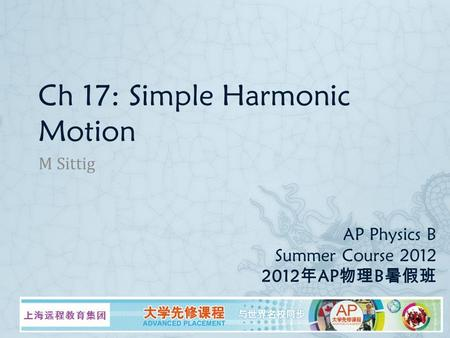AP Physics B Summer Course 2012 2012 年 AP 物理 B 暑假班 M Sittig Ch 17: Simple Harmonic Motion.