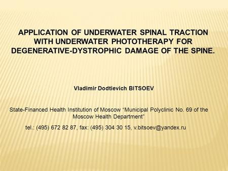 APPLICATION OF UNDERWATER SPINAL TRACTION WITH UNDERWATER PHOTOTHERAPY FOR DEGENERATIVE-DYSTROPHIC DAMAGE OF THE SPINE. Vladimir Dodtievich BITSOEV State-Financed.