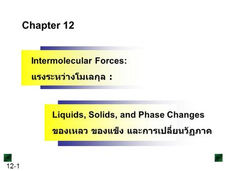 12-1 Copyright ©The McGraw-Hill Companies, Inc. Permission required for reproduction or display. Chapter 12 Intermolecular Forces: แรงระหว่างโมเลกุล :