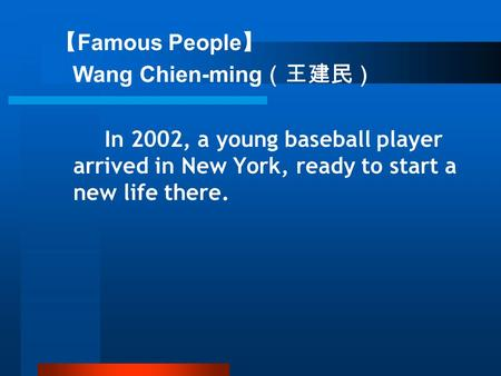【 Famous People 】 Wang Chien-ming (王建民) In 2002, a young baseball player arrived in New York, ready to start a new life there.