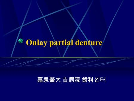 Onlay partial denture 嘉泉醫大 吉病院 齒科센터.  Anterior teeth – attrition Vertical dimension – decrease RPD - abrasion.