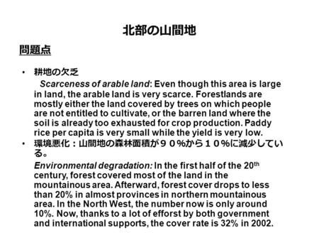 北部の山間地 問題点 耕地の欠乏 Scarceness of arable land: Even though this area is large in land, the arable land is very scarce. Forestlands are mostly either the land.