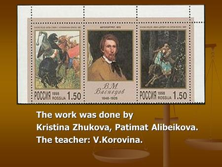 The work was done by Kristina Zhukova, Patimat Alibeikova. The teacher: V.Korovina.