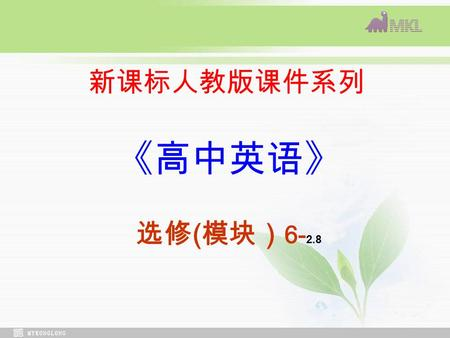 新课标人教版课件系列 《高中英语》 选修 ( 模块) 6- 2.8. Warming up 1.Do you remember any little poems you used in games in the playground when you were a child?Do you remember.