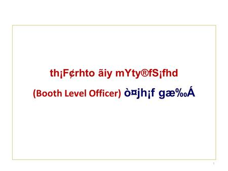 Th¡F¢rhto ãiy mYty®fS¡fhd (Booth Level Officer) ò¤jh¡f gæ‰Á 1.