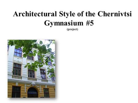 Architectural Style of the Chernivtsi Gymnasium #5 (project)