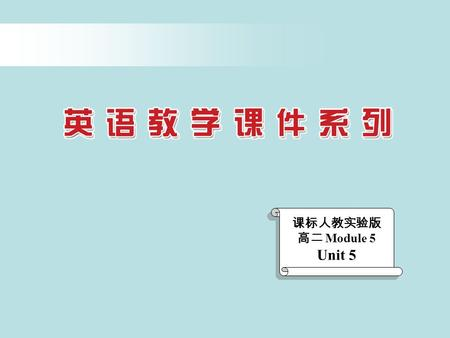 课标人教实验版 高二 Module 5 Unit 5 Extensive reading and Writing.