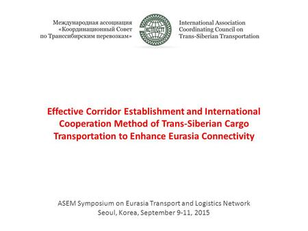 Effective Corridor Establishment and International Cooperation Method of Trans-Siberian Cargo Transportation to Enhance Eurasia Connectivity ASEM Symposium.