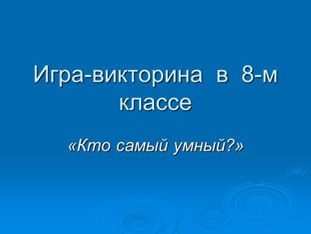 "Игра-викторина в 8-м классе «Кто самый умный?». I тур. «Страноведение''' Task 1.Flags"" 1) New Zealand, 2) Canada. 3)The UK. 4) Scotland, 5) Australia."