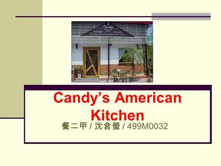 Candy's American Kitchen 餐二甲 / 沈含螢 / 499M0032. About CANDY'S Candy's American Kitchen is a local American restaurant. The boss Candy has lived in the.