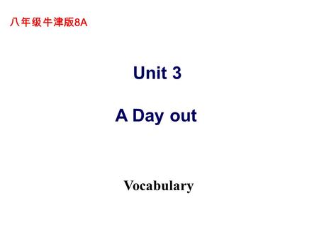 Unit 3 A Day out Vocabulary 八年级牛津版 8A. Tian'anmen Square.