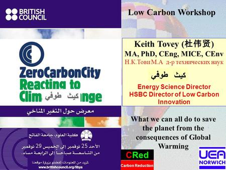 1 CRed Carbon Reduction Keith Tovey ( 杜伟贤 ) MA, PhD, CEng, MICE, CEnv Н.К.Тови М.А д-р технических наук Energy Science Director HSBC Director of Low Carbon.