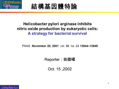 1 Helicobacter pylori arginase inhibits nitric oxide production by eukaryotic cells: A strategy for bacterial survival PNAS November 20, 2001 vol. 98 no.